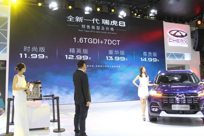 超强中国芯 全新一代瑞虎8东莞首发-图7