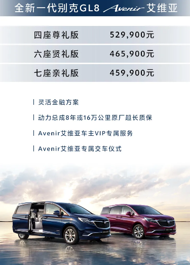 全新一代别克GL8 Avenir上市 售价45.99-52.99万元-图1