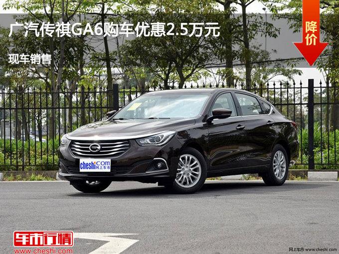 承德传祺GA6优惠2.5万元 降价竞争荣威i6-图1