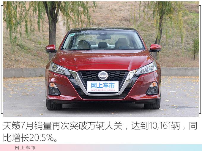 东风日产销量超54.5万辆 7月增13.5-创最佳成绩-图1