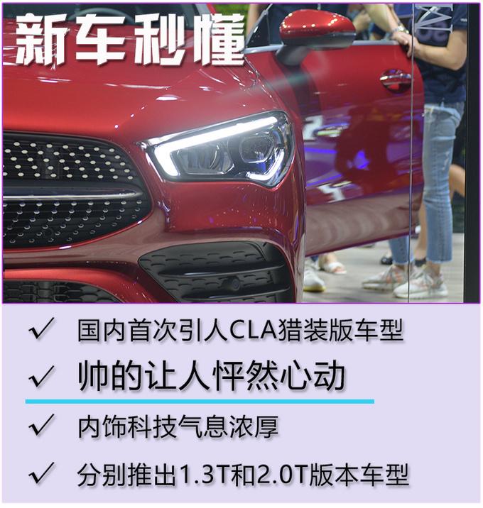 个性和实用兼具 实拍全新奔驰CLA/CLA猎装版-图5