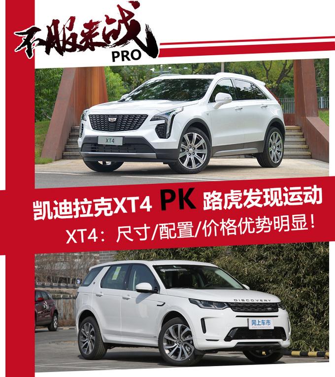 35万买豪华SUV 凯迪拉克XT4 PK 路虎发现运动-图1