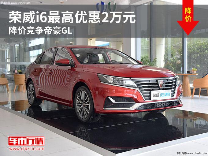 荣威i6最高优惠2万元 降价竞争帝豪GL-图1