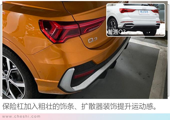 奥迪Q3轿跑SUV量产下线 4月上市预计29万元起售-图2