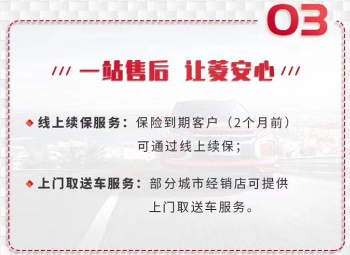 广汽三菱全员战疫 4大关怀服务-心系客户-图6