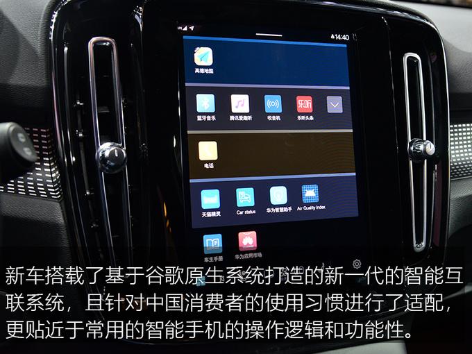 强动力高配置全满足 实拍沃尔沃首款纯电动SUV-图18