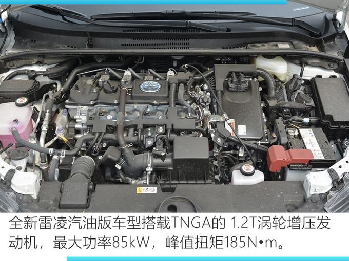 日常通勤的最佳拍档 广汽丰田雷凌家族高效节油-图7