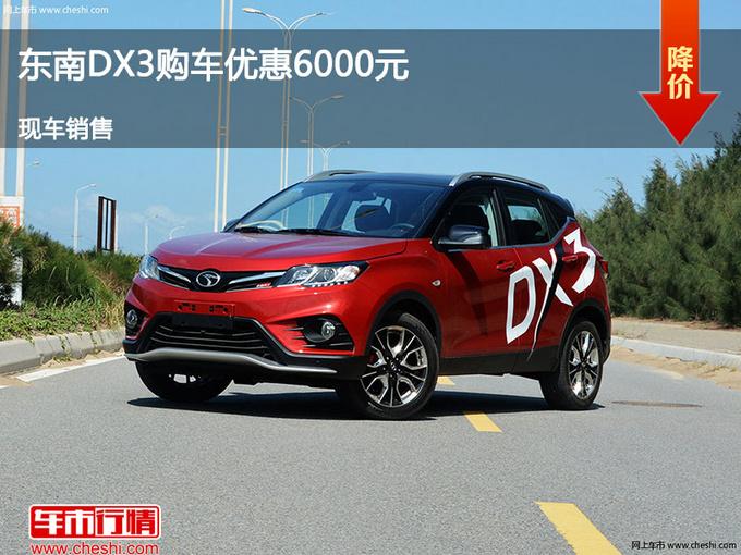 沧州东南DX3优惠0.6万元 降价竞争瑞虎5-图1