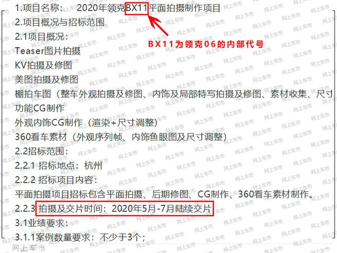 领克06最快8月上市  比本田XR-V大预计12万起-图2
