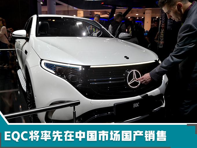 奔驰将推出10款纯电动车 电动SUV今年在华投产