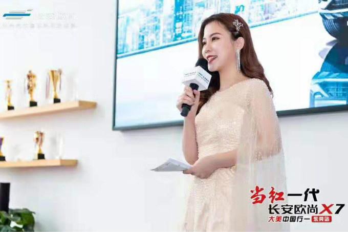 当红一代 大美中国行 长安欧尚X7东莞区域上市会-图2