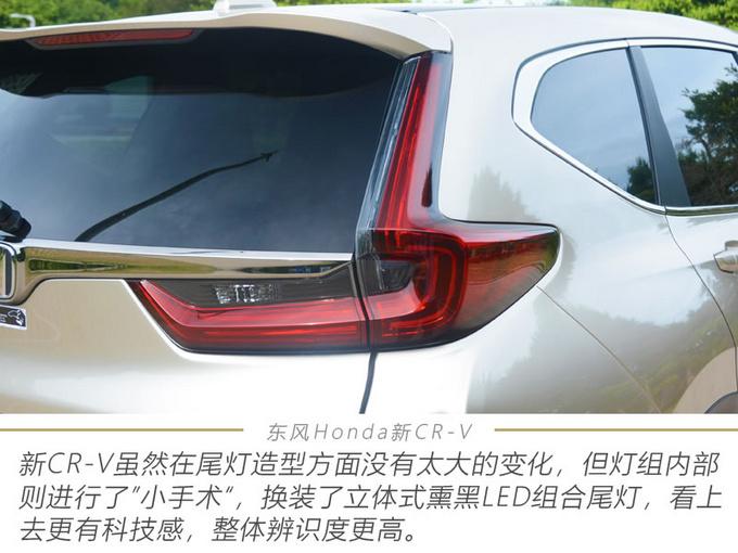 拥有200万用户后 东风本田新CR-V带来了哪些惊喜-图13