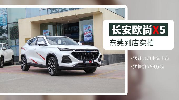 11月1日正式上市,长安欧尚X5东莞到店实拍-图1