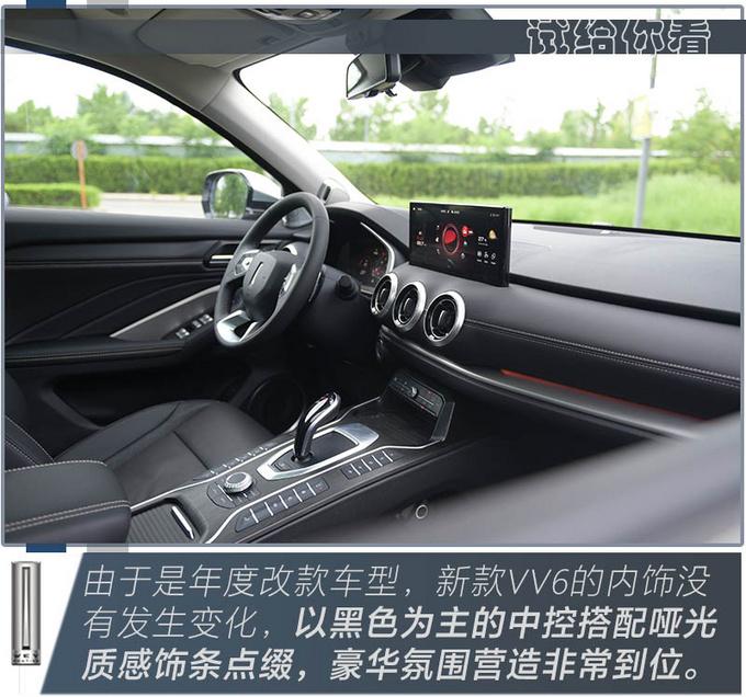更符合家用定位/舒适性值得好评 试驾2021款VV6-图25