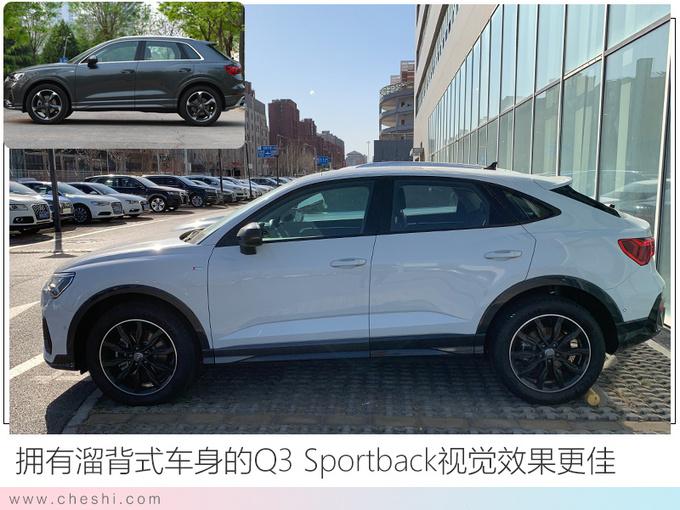 奥迪Q3轿跑SUV到店实拍比奔驰GLA大28万起售-图3