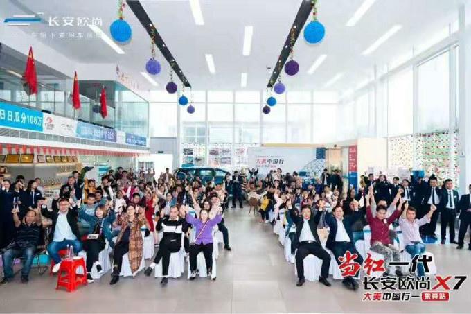 当红一代 大美中国行 长安欧尚X7东莞区域上市会-图4