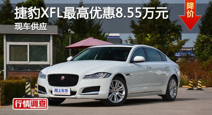 长沙捷豹XFL优惠8.55万 降价竞争奔驰C级-图1