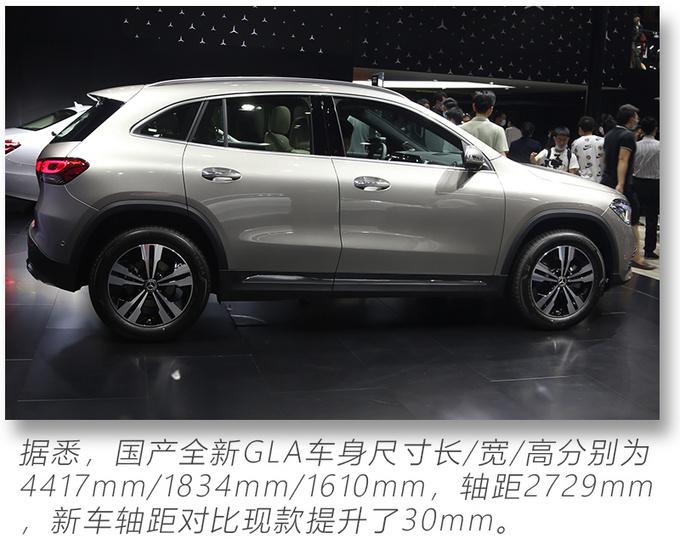 2020粤港澳车展实拍更大空间的奔驰国产全新GLA-图10