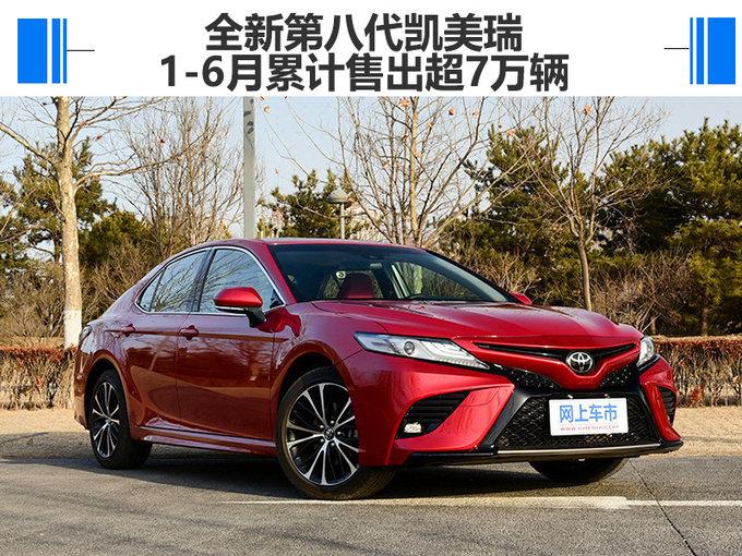 广汽丰田1-6月销量劲增21% 新凯美瑞卖出超7万辆