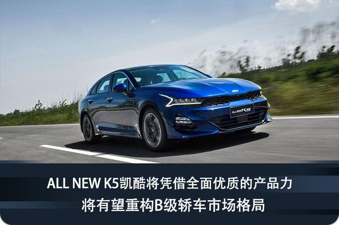 在全新K5凯酷身上遇见全新的技术起亚品牌-图3