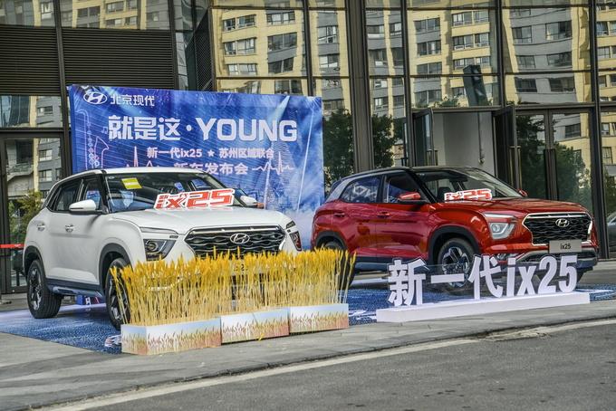 北京现代新一代ix25&新一代悦纳苏州上市-图18