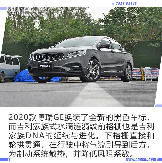最美中国车再次升级 试驾2020款吉利博瑞GE-图3