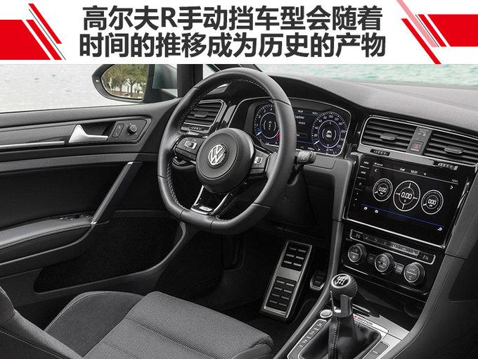 转帖-高尔夫R遭遇滑铁卢 受新政影响或取消手动挡车型