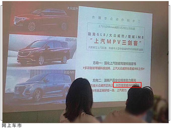 荣威大MPV最早三季度上市 带侧滑门 预计19万起-图4