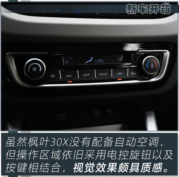 全新吉利新能源SUV不到7万就能买 还看啥比亚迪元-图21