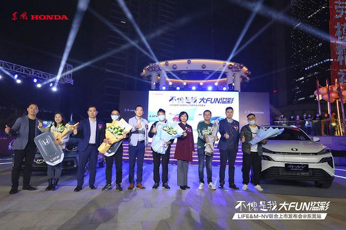 东风Honda来福酱&M-NV东莞区域联合上市发布会-图3