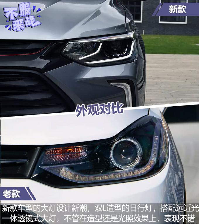 外观设计颠覆老款车型雪佛兰全新创酷新老对比-图6