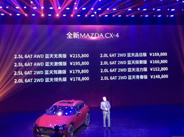 新款马自达CX-4正式上市售14.88万起 配置升级-图1