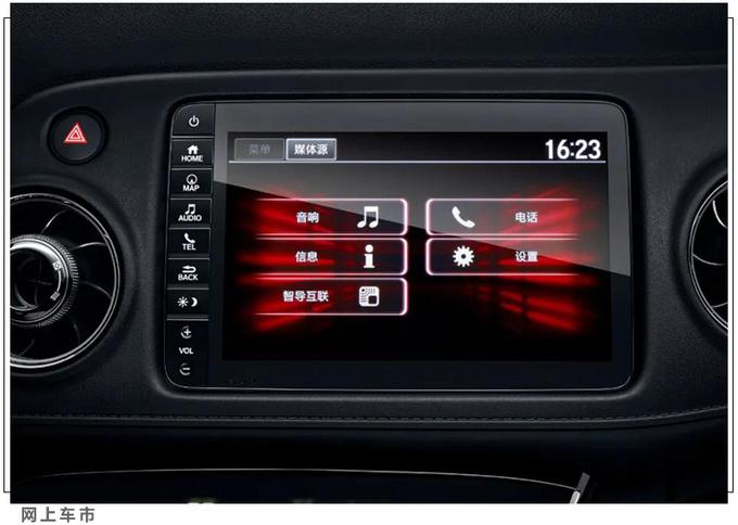 东风本田2021款XR-V上市 配置升级 1.5T舒适版贵4千-图5