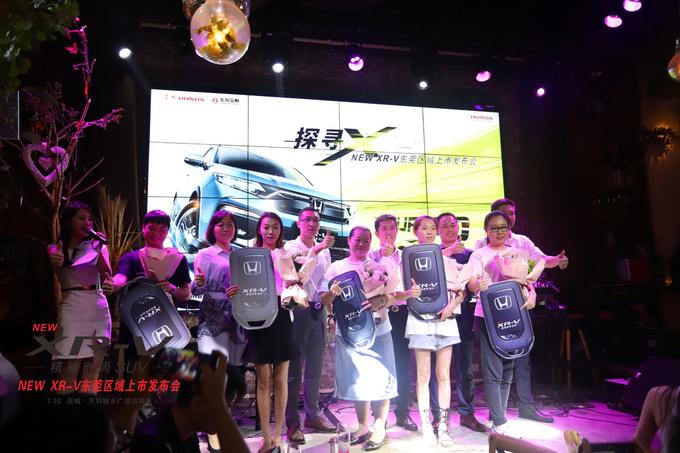 售价12.79万起 全新XR-V东莞潮动上市-图7
