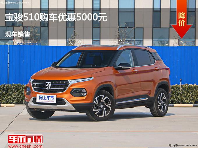 忻州宝骏510降价5000元 降价竞争东南DX3-图1