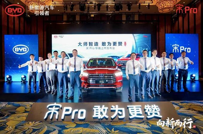 品智大五座SUV 比亚迪宋Pro广东赞放上市-图1