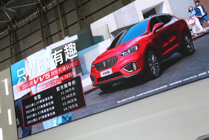 售12.58-14.78万元,2021款WEY VV5东莞车展上市-图1