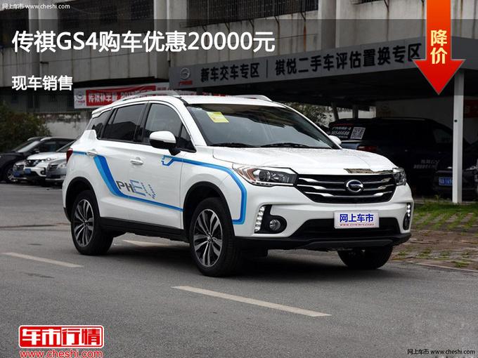 邢台传祺GS4优惠2万元 降价竞争途观L-图1
