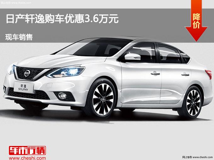 沧州日产轩逸优惠3.6万元 降价竞争凌派-图1