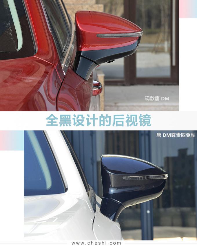 比亚迪唐新车型上市 入门价降一万 售22.99万元-图8