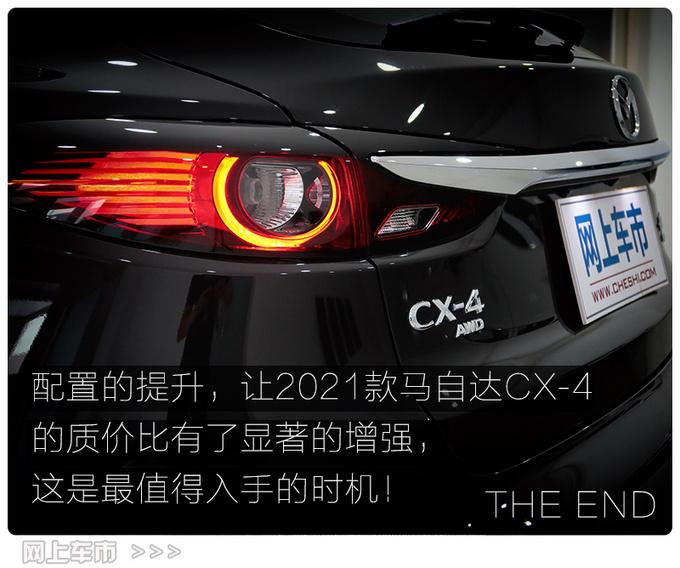 配置有大提升2021款马自达CX-4到店全网首拍-图32