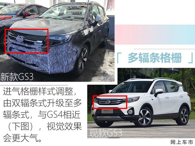 广汽传祺4款新车年内上市 GS4轿跑版实车已到店-图5