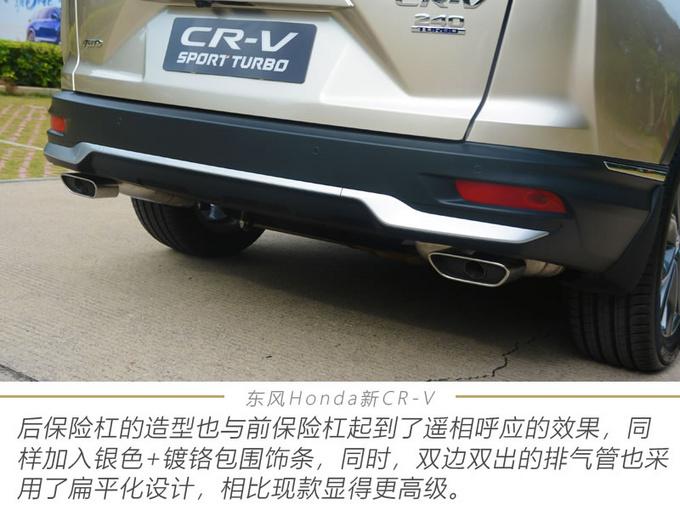 拥有200万用户后 东风本田新CR-V带来了哪些惊喜-图14