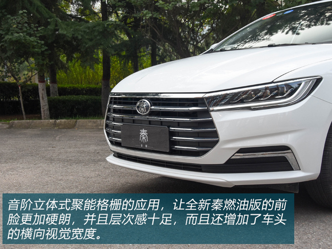 1.5L+5MT售价7万 全新比亚迪秦燃油版抢先试驾-图6