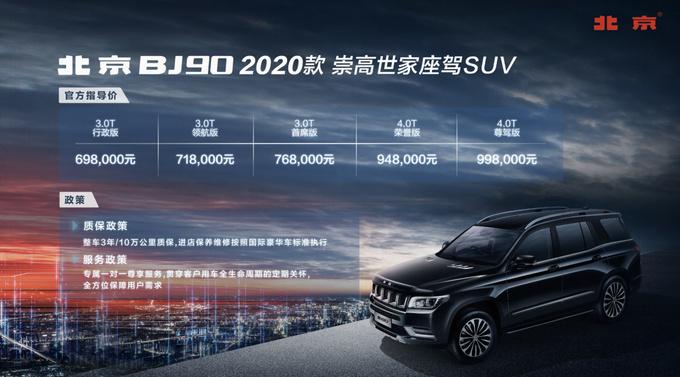 领袖级座驾 全新北京BJ90顶级SUV上市 售69.8万起-图1
