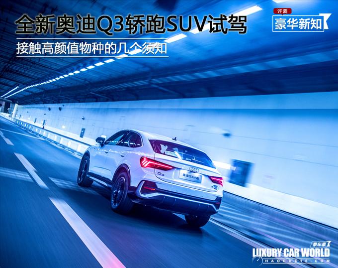 全新奥迪Q3轿跑SUV试驾 接触高颜值物种的几个须知-图1