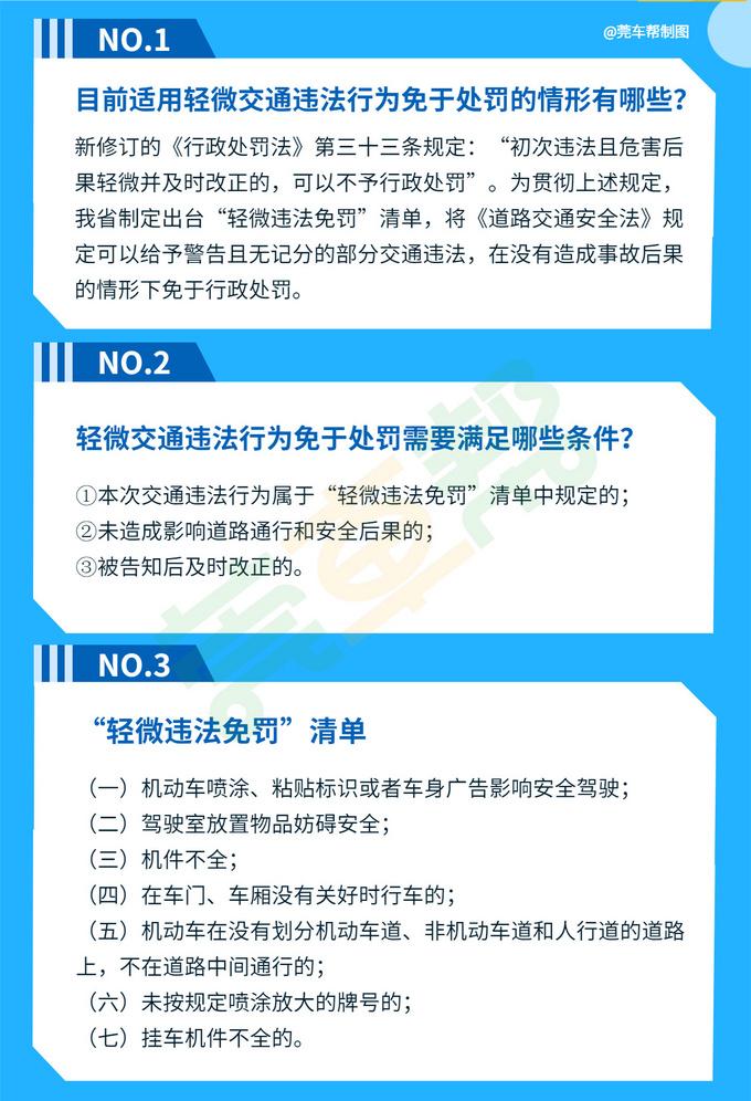 广东轻微交通违法免罚,首违警告,需满足什么条件-图2