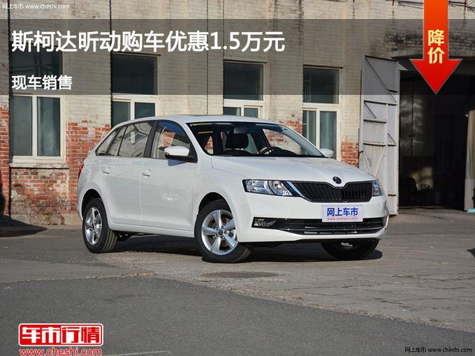 邢台斯柯达昕动优惠1.5万 降价竞争致炫-图1
