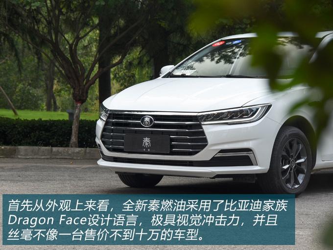 1.5L+5MT售价7万 全新比亚迪秦燃油版抢先试驾-图4