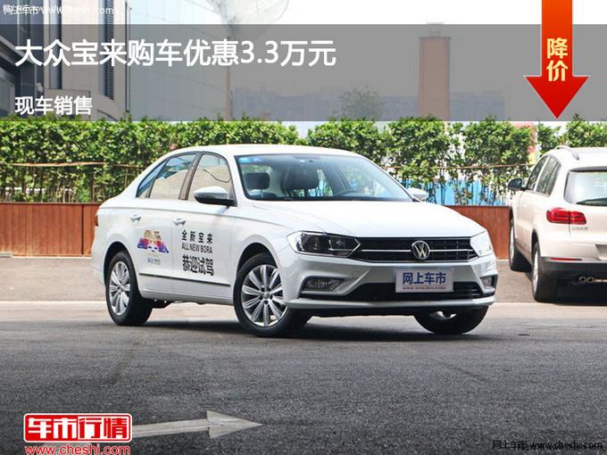 沧州大众宝来优惠3.3万元 降价竞争朗动-图1